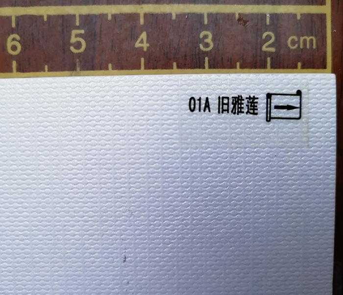 01A  旧雅莲
