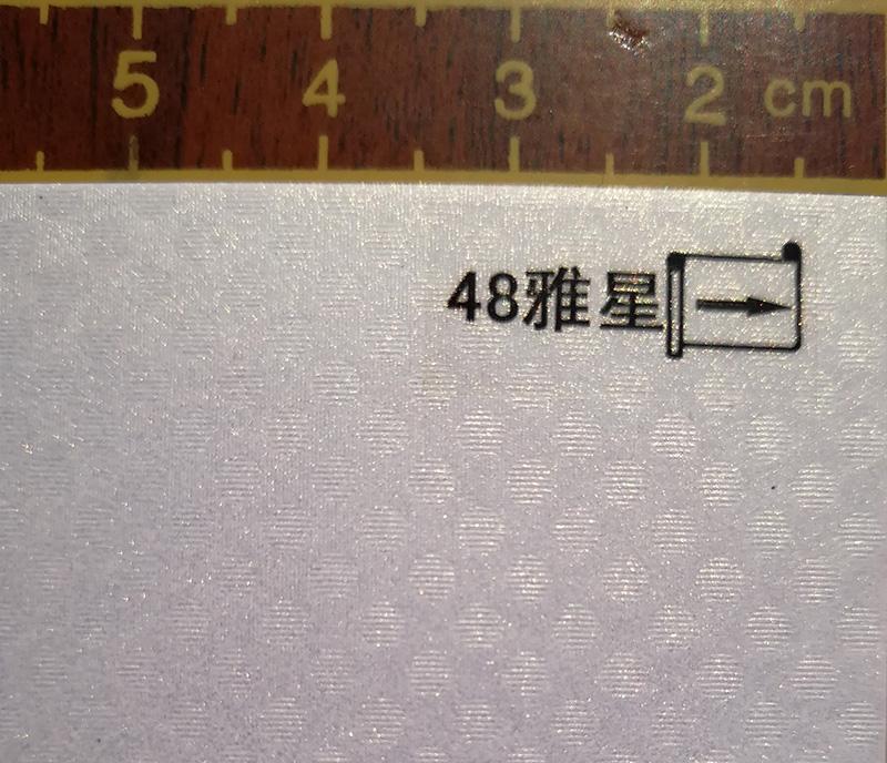 48 雅星