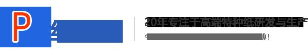 广州市思佩博纸业有限公司